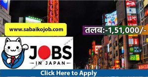 Read more about the article Jobs in Japan, Salary:- 1,51,000/-