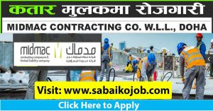 Read more about the article 313 candidate required at MIDMAC Contracting Co WLL DOHA