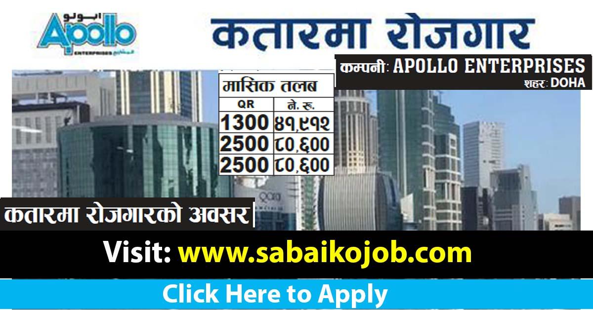Read more about the article Job Vacancy at APOLLO ENTERPRISES DOHA