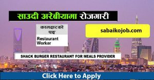 Read more about the article Restaurant Worker
