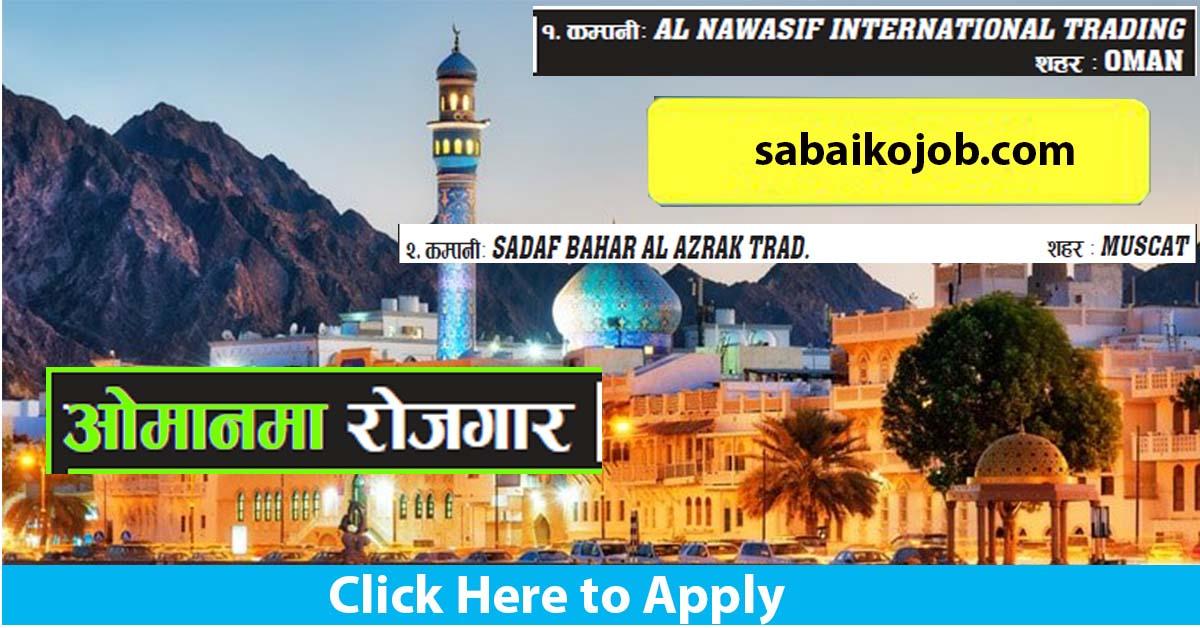 Read more about the article Job at AL NAWASIF INTERNATIONAL TRADING OMAN