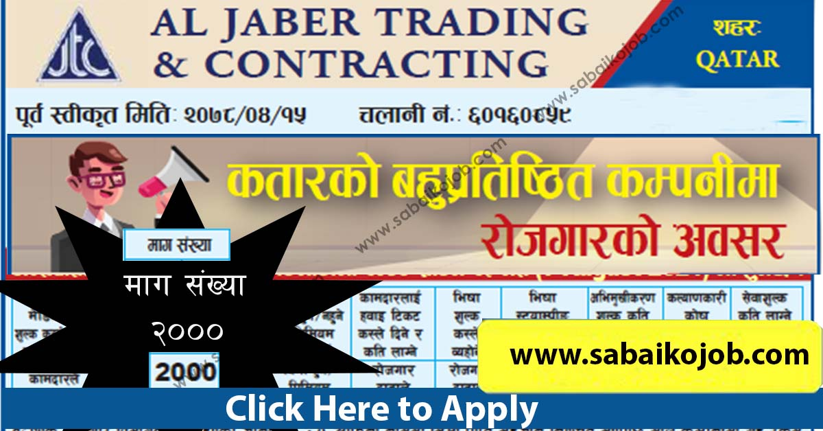 Read more about the article Job Vacancy at AL JABER TRADING AND CONTRACTINGQatar