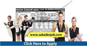 Read more about the article Waiter and driver job in qatar
