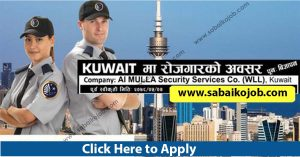 Read more about the article Job Alert ! Vacancy Announcement From Kuwait, Security Guard