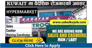 Read more about the article Kabayan Hyper Central Market In Kuwait Announcement Vacancy