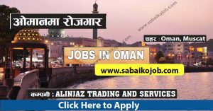 Read more about the article Jobs in Oman