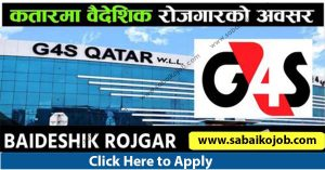 Read more about the article SECURITY GUARD JOBS IN QATAR, G4S Qatar W.L.L