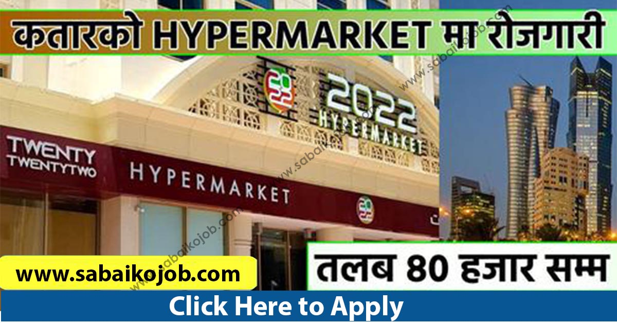 Read more about the article Job at 2022 HYPERMARKET DOHA