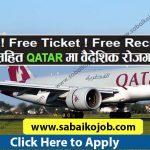 Free Visa Free Ticket Free Recruitment for Qatar
