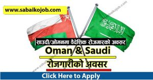 Read more about the article Career Building Opportunity In Oman & Saudi With High Salary