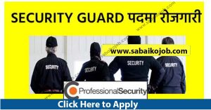 Read more about the article SECURITY GUARD JOBS IN QATAR, PROFESSIONAL SECURITY SERVICES