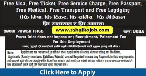Read more about the article Free Visa Free Ticket Free Service Charge Free Medical