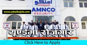 Read more about the article Career Building Opportunity In UAE, AMINCO SECURITY SERVICES