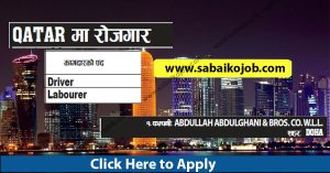 Read more about the article Job for Driver and Labourer in Qatar