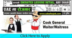 Read more about the article EMIRATES LEISURE RETAIL JOBS IN UAE