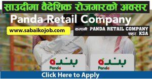 Read more about the article Vacancy at PANDA RETAIL COMPANY KSA