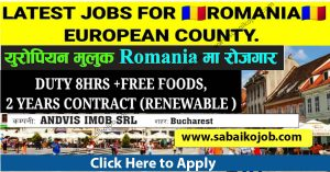 Read more about the article Job vacancy for male and female in Romania
