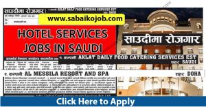 Read more about the article Job Alert ! Vacancy Announcement From SAUDI, Different 2 Company Jobs