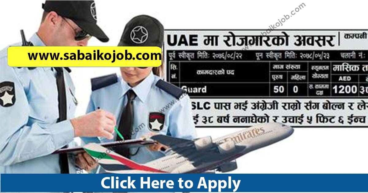 Read more about the article SECURITY GUARD JOBS IN UAE, Magnum Security Services