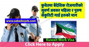 Read more about the article Vacancy at BAYAN SECURITY COMPANY KUWAIT