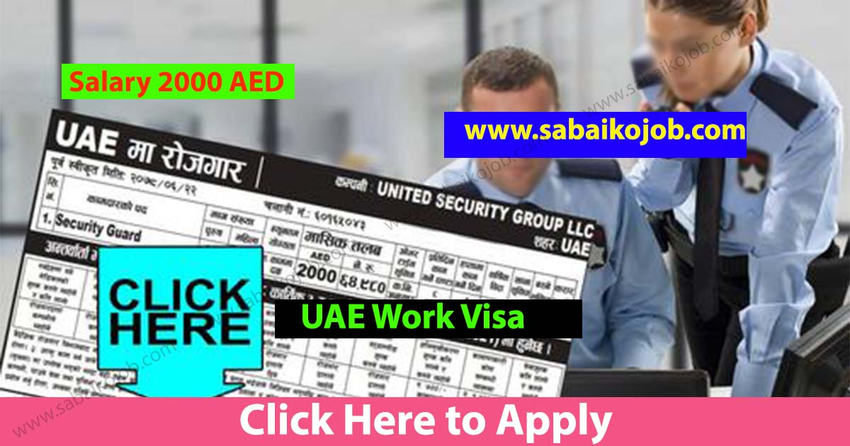 Read more about the article Recruiting for UNITED SECURITY GROUP LLC UAE